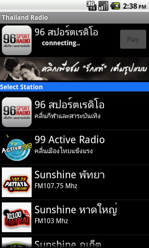 ฟังวิทยุออนไลน์ 103.5